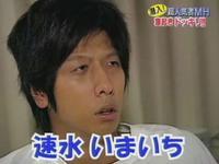 imaichi.jpg